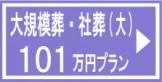 daikibo330a