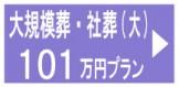 daikibo330b