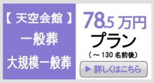 img-daikibo130