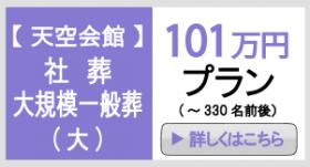 img-daikibo330