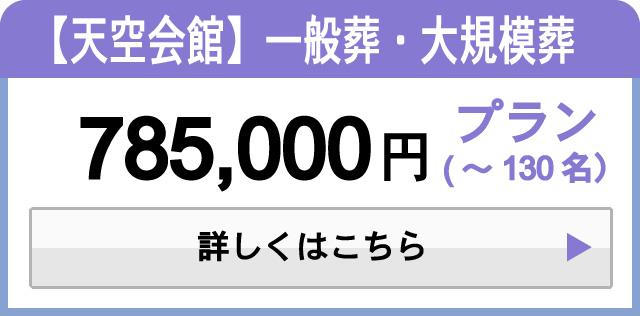 k-daikibo-130