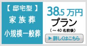 plan-kazoku-teitaku38.5