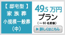 plan-kazoku-teitaku48.5