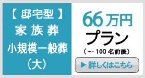 plan-kazoku-teitaku66