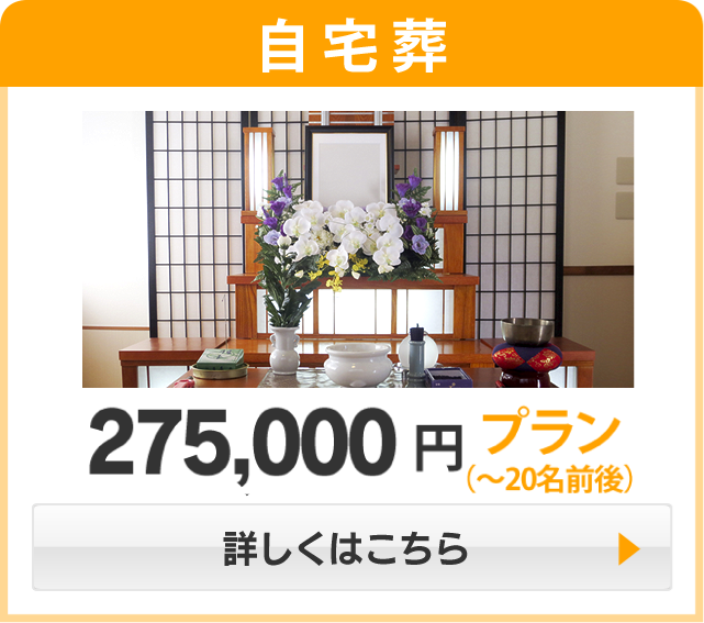 sp-plan-kazoku-jitaku2