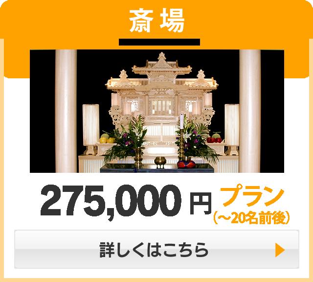 sp-plan-kazoku-saijyou1