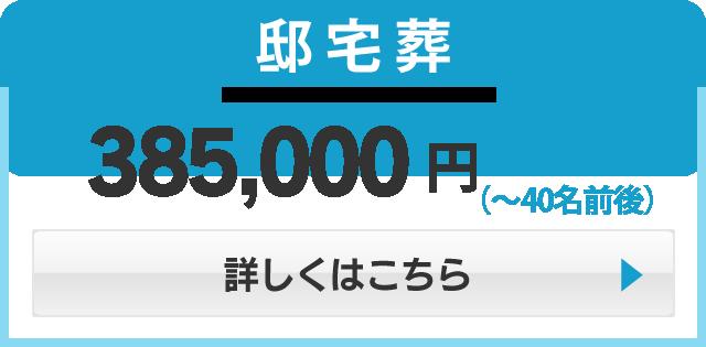 sp-plan-kazoku-teitaku011