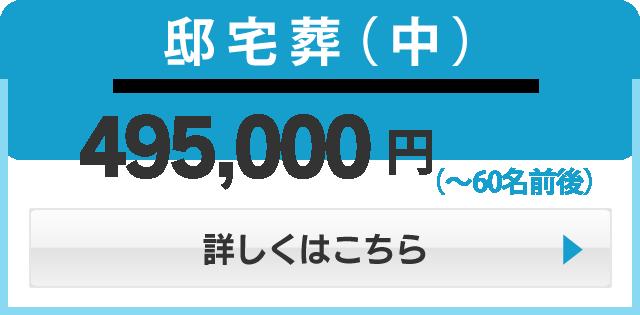 sp-plan-kazoku-teitaku021